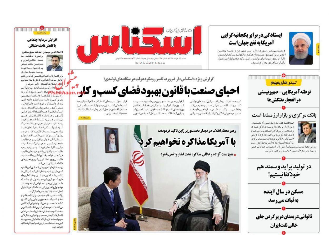 عناوین اخبار روزنامه اسکناس در روز شنبه ۲۵ خرداد :