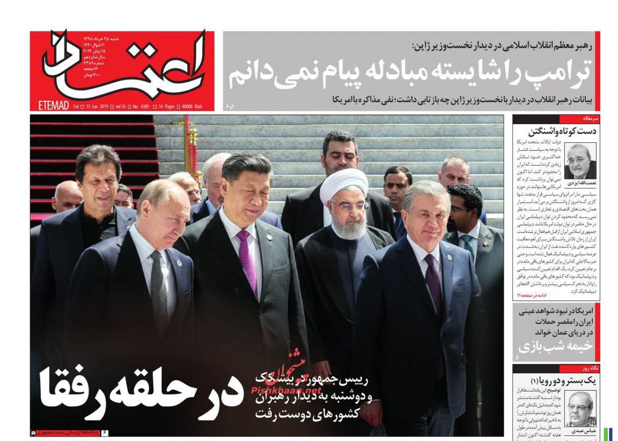 عناوین اخبار روزنامه اعتماد در روز شنبه ۲۵ خرداد :