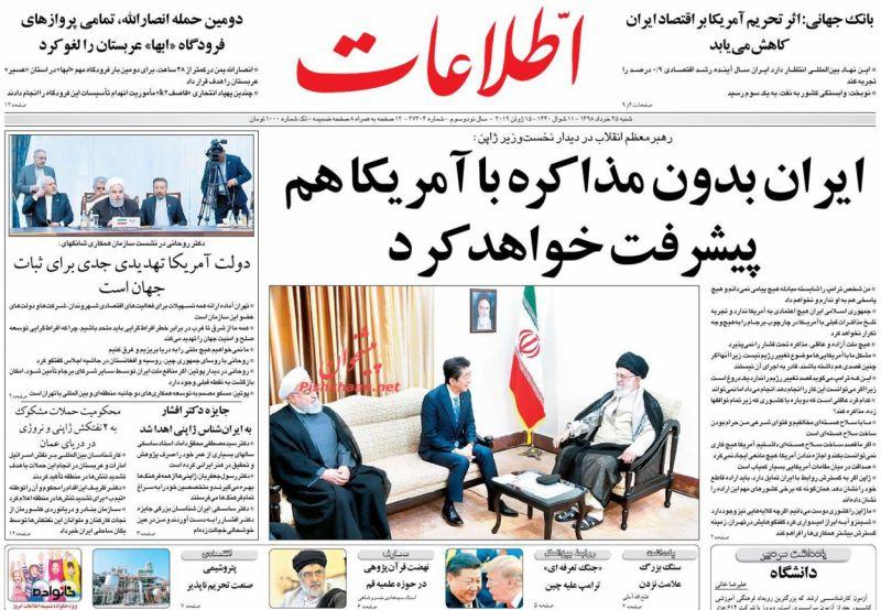عناوین اخبار روزنامه اطلاعات در روز شنبه ۲۵ خرداد