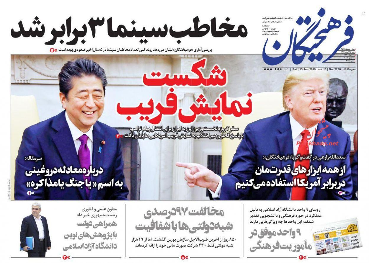 عناوین اخبار روزنامه فرهیختگان در روز شنبه ۲۵ خرداد :