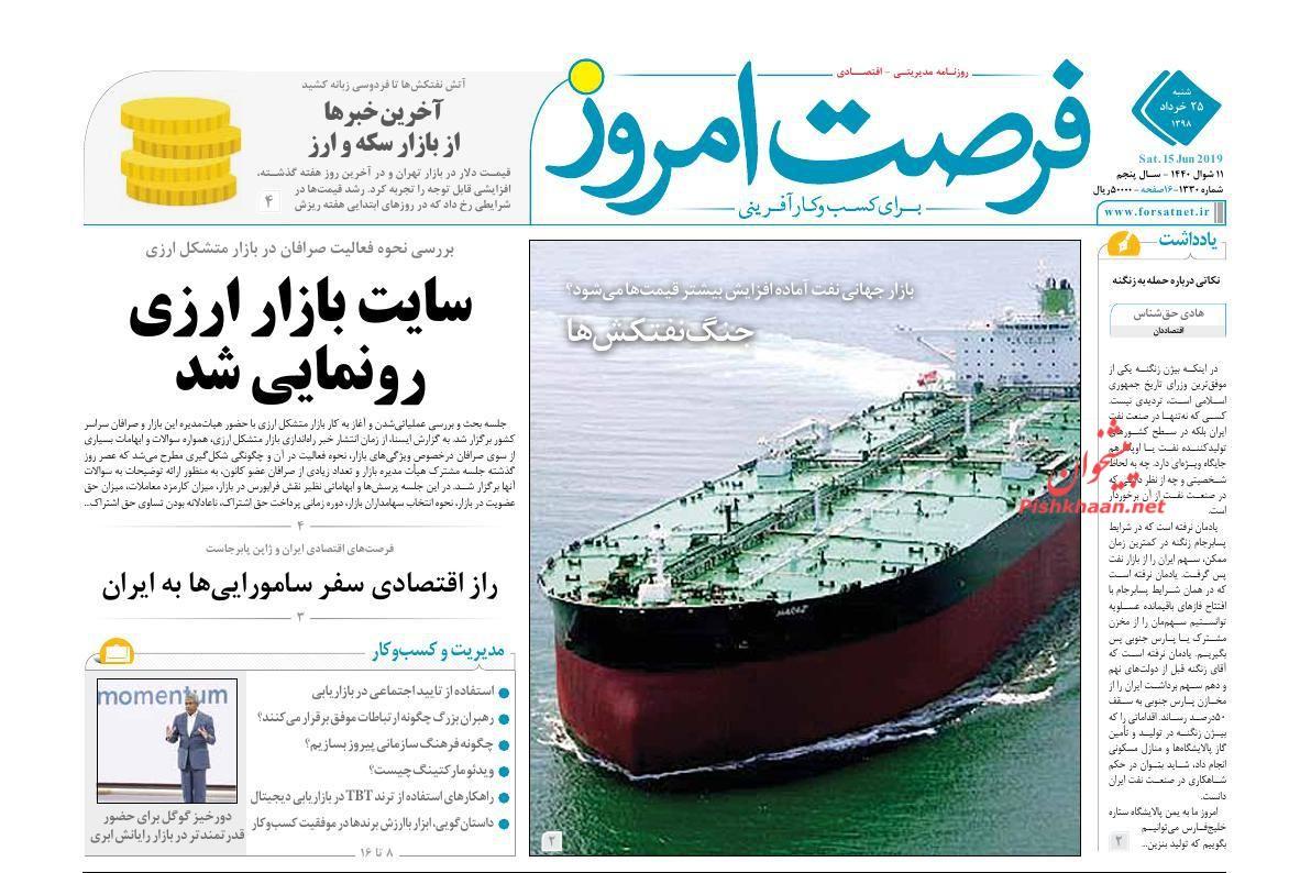 عناوین اخبار روزنامه فرصت امروز در روز شنبه ۲۵ خرداد :