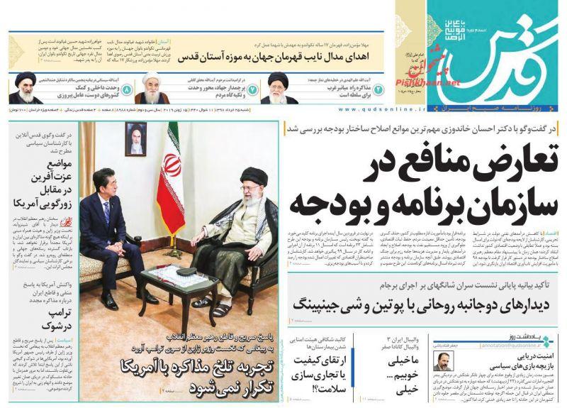 عناوین اخبار روزنامه قدس در روز شنبه ۲۵ خرداد :