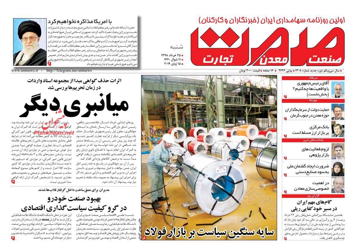 عناوین اخبار روزنامه گسترش صمت در روز شنبه ۲۵ خرداد :