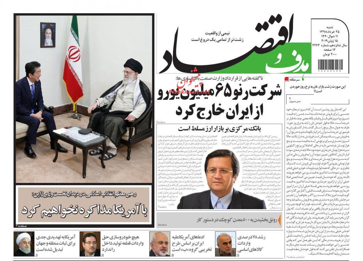عناوین اخبار روزنامه هدف و اقتصاد در روز شنبه ۲۵ خرداد :