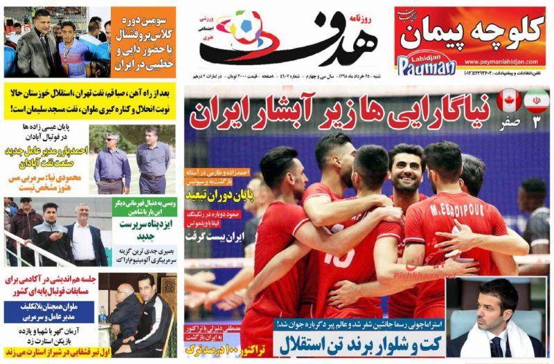 عناوین اخبار روزنامه هدف در روز شنبه ۲۵ خرداد :