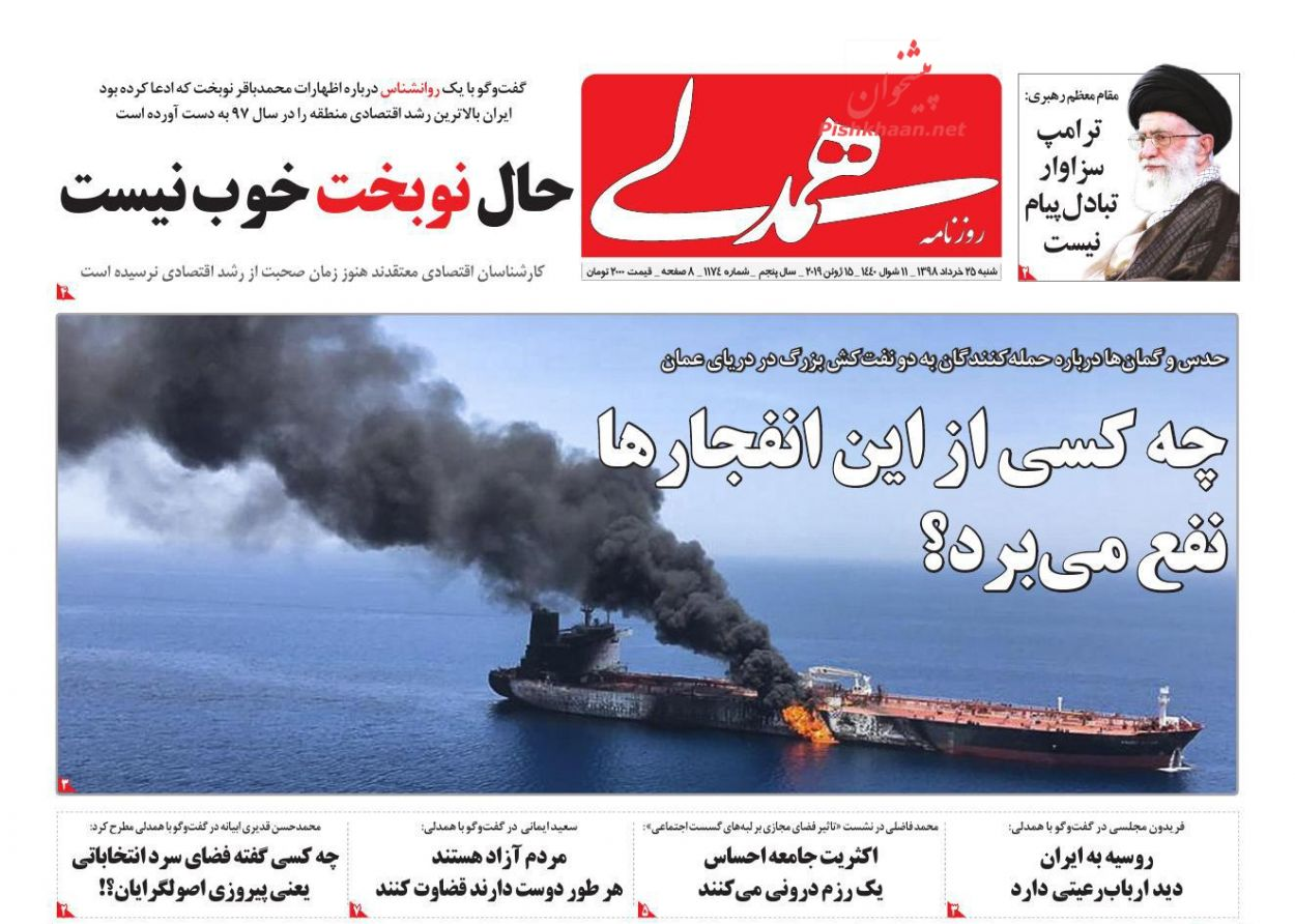 عناوین اخبار روزنامه همدلی در روز شنبه ۲۵ خرداد :