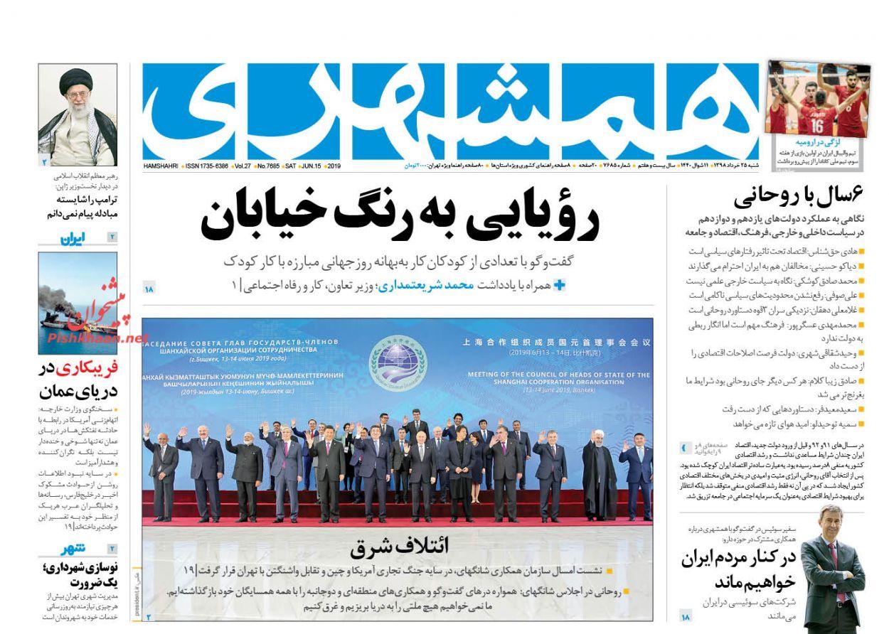عناوین اخبار روزنامه همشهری در روز شنبه ۲۵ خرداد :