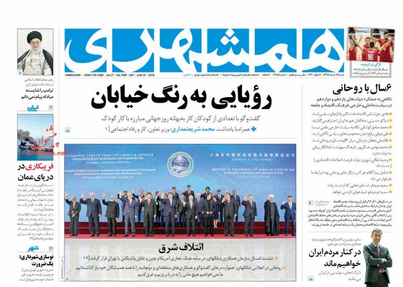 عناوین اخبار روزنامه همشهری در روز شنبه ۲۵ خرداد