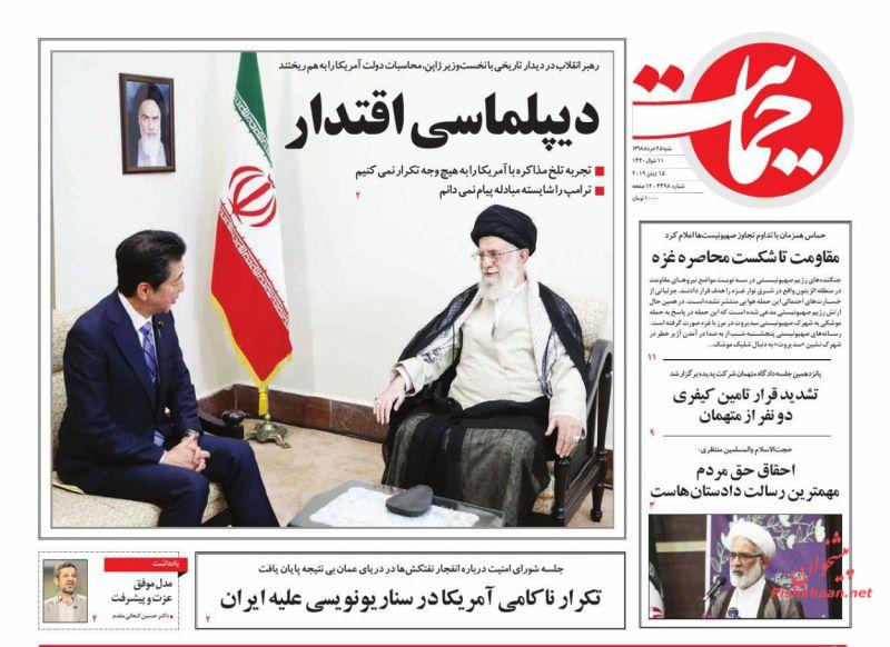 عناوین اخبار روزنامه حمایت در روز شنبه ۲۵ خرداد :