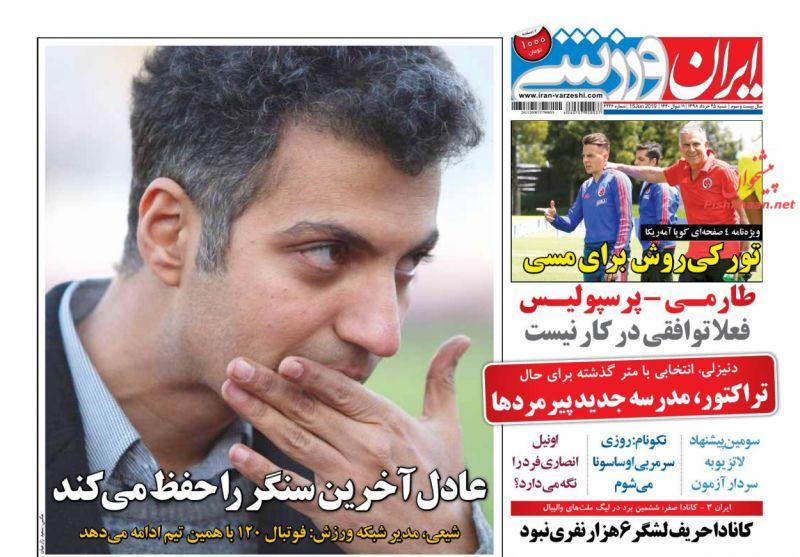 عناوین اخبار روزنامه ایران ورزشی در روز شنبه ۲۵ خرداد