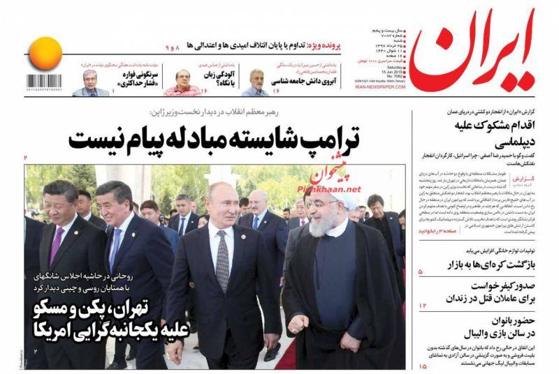 عناوین اخبار روزنامه ایران در روز شنبه ۲۵ خرداد