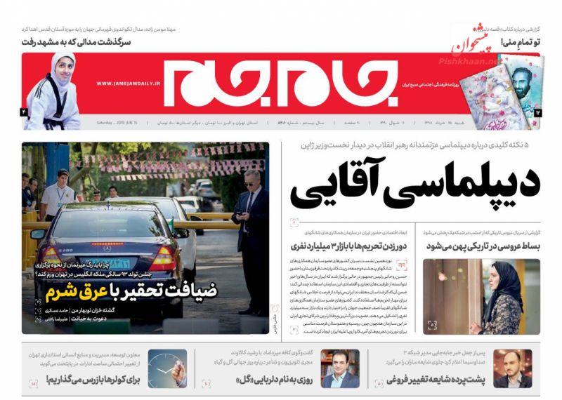 عناوین اخبار روزنامه جام جم در روز شنبه ۲۵ خرداد