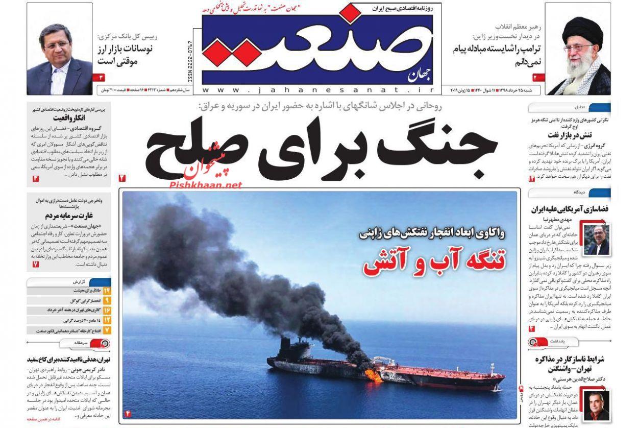 عناوین اخبار روزنامه جهان صنعت در روز شنبه ۲۵ خرداد :