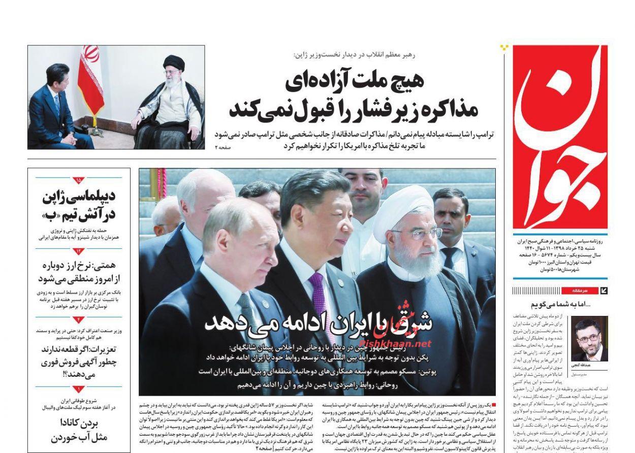 عناوین اخبار روزنامه جوان در روز شنبه ۲۵ خرداد :