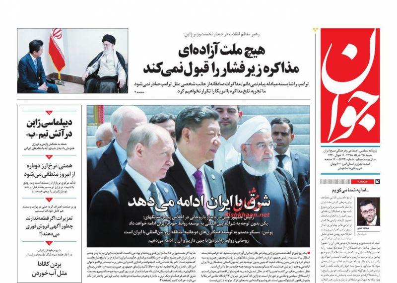 عناوین اخبار روزنامه جوان در روز شنبه ۲۵ خرداد