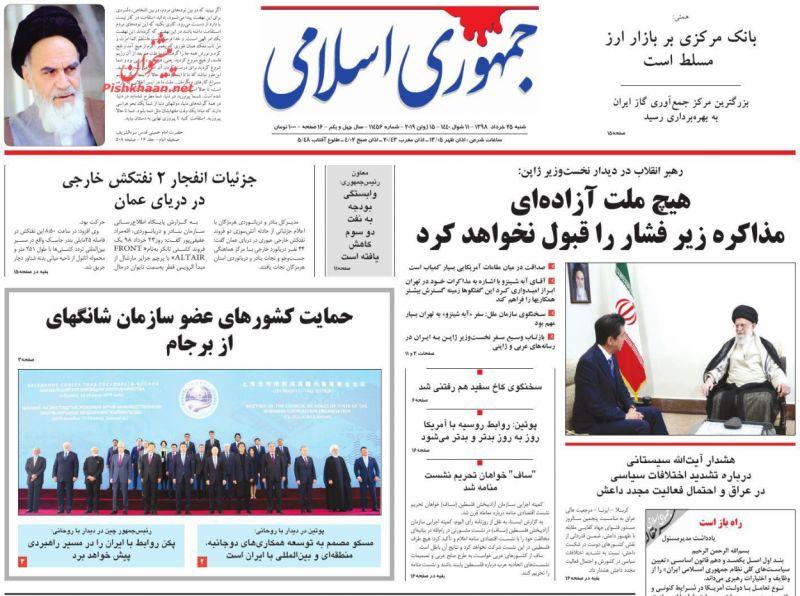 عناوین اخبار روزنامه جمهوری اسلامی در روز شنبه ۲۵ خرداد