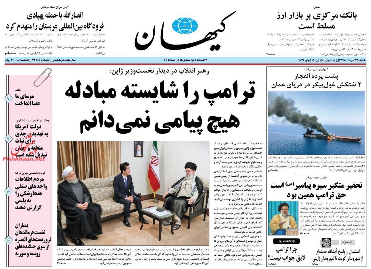 عناوین اخبار روزنامه کیهان در روز شنبه ۲۵ خرداد :