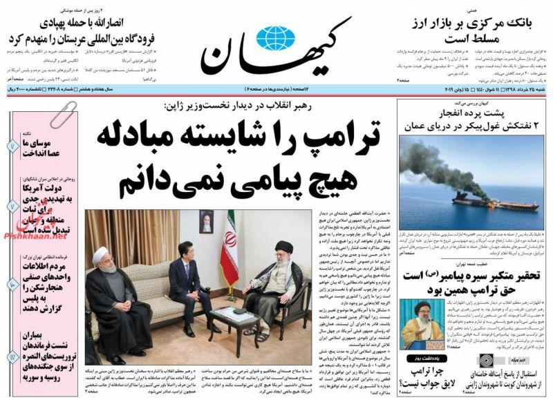 عناوین اخبار روزنامه کيهان در روز شنبه ۲۵ خرداد