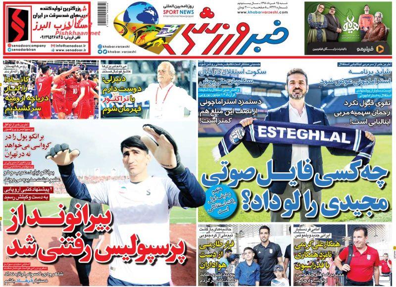 عناوین اخبار روزنامه خبر ورزشی در روز شنبه ۲۵ خرداد