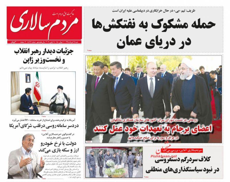 عناوین اخبار روزنامه مردم سالاری در روز شنبه ۲۵ خرداد