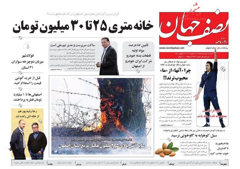 عناوین اخبار روزنامه نصف جهان در روز شنبه ۲۵ خرداد :