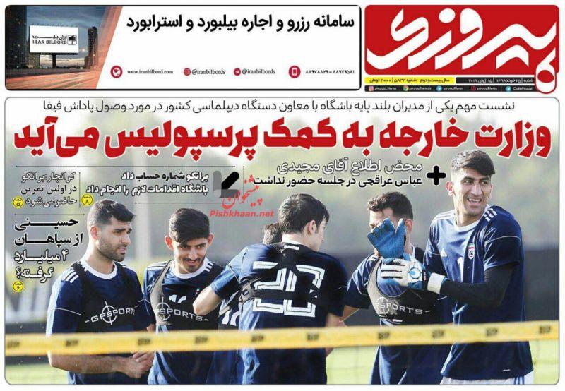 عناوین اخبار روزنامه پیروزی در روز شنبه ۲۵ خرداد :