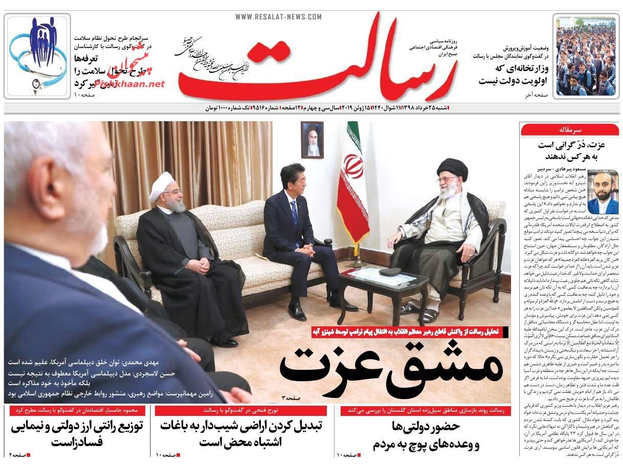 عناوین اخبار روزنامه رسالت در روز شنبه ۲۵ خرداد :