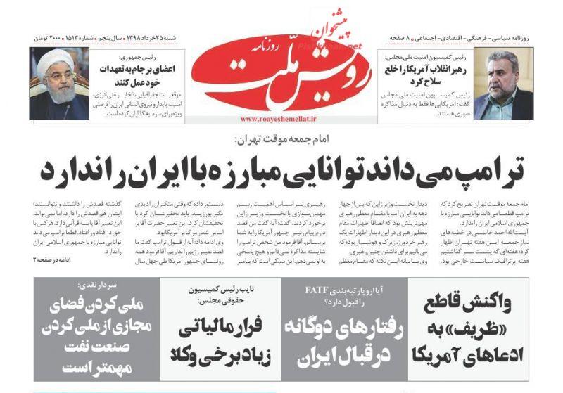 عناوین اخبار روزنامه رویش ملت در روز شنبه ۲۵ خرداد :