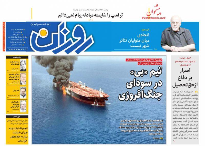 عناوین اخبار روزنامه روزان در روز شنبه ۲۵ خرداد :