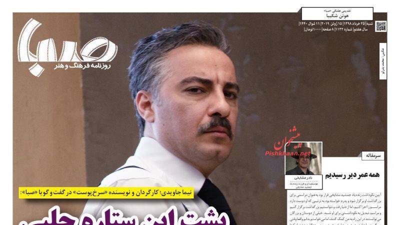عناوین اخبار روزنامه صبا در روز شنبه ۲۵ خرداد :