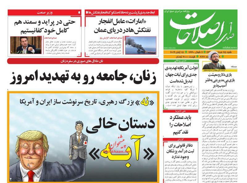 عناوین اخبار روزنامه صدای اصلاحات در روز شنبه ۲۵ خرداد
