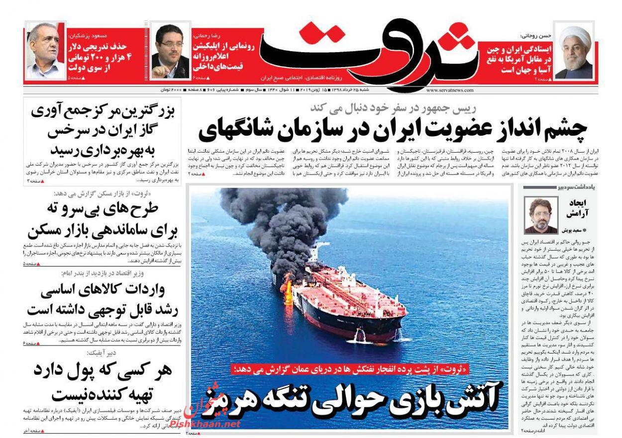 عناوین اخبار روزنامه ثروت در روز شنبه ۲۵ خرداد :