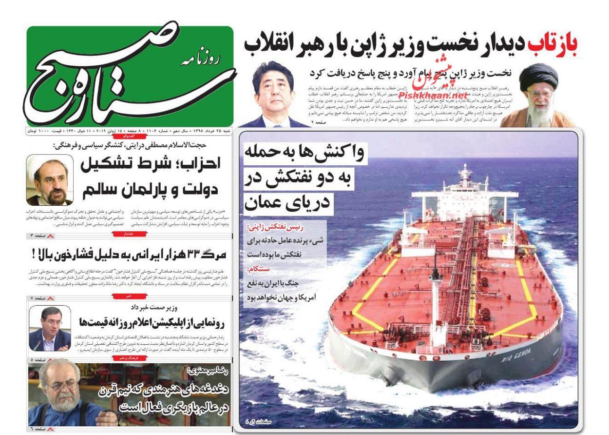 عناوین اخبار روزنامه ستاره صبح در روز شنبه ۲۵ خرداد :