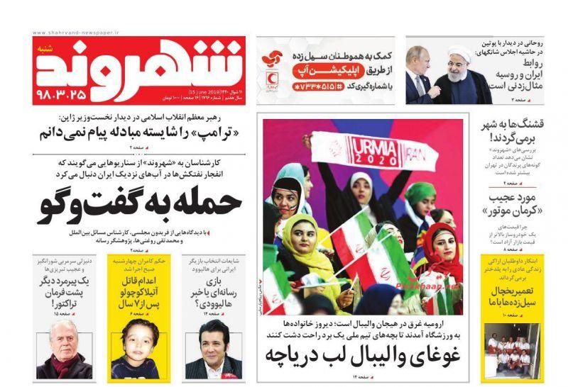 عناوین اخبار روزنامه شهروند در روز شنبه ۲۵ خرداد