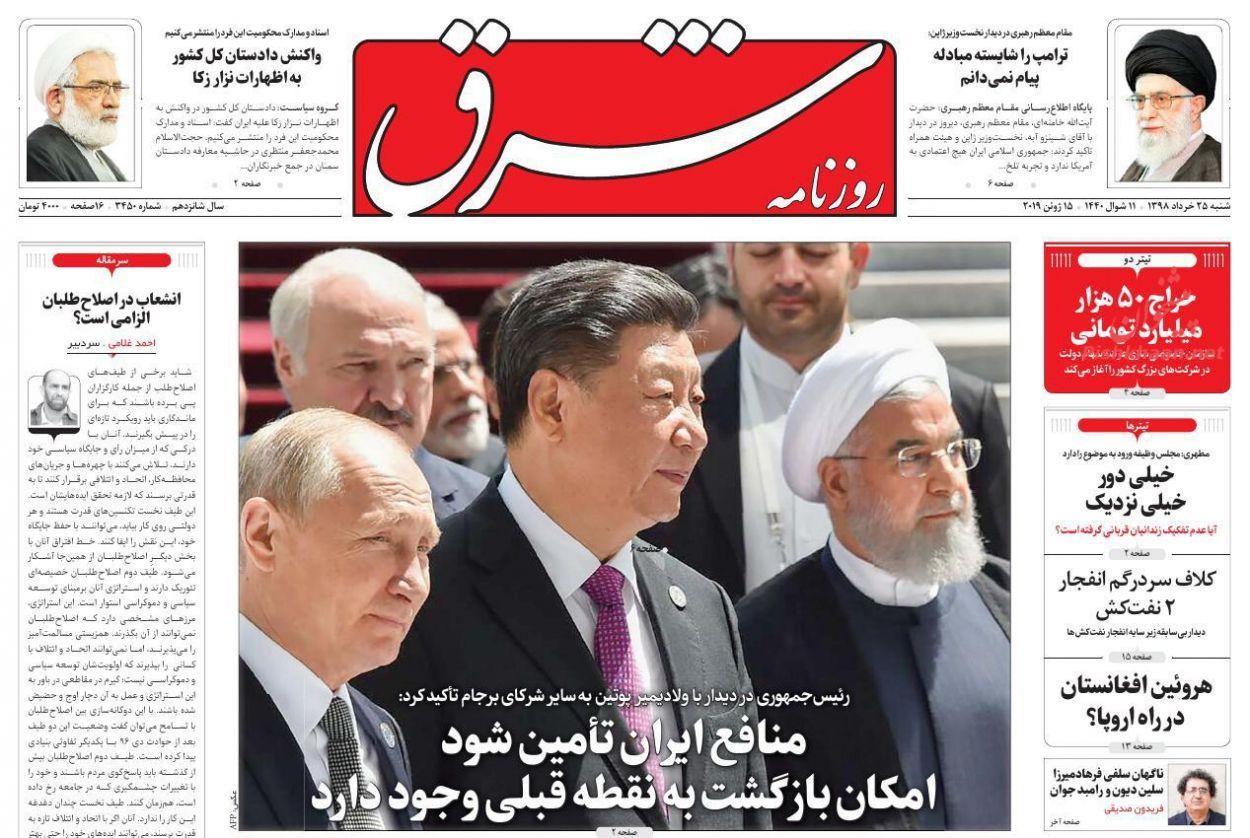 عناوین اخبار روزنامه شرق در روز شنبه ۲۵ خرداد :