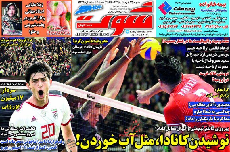 عناوین اخبار روزنامه شوت در روز شنبه ۲۵ خرداد :