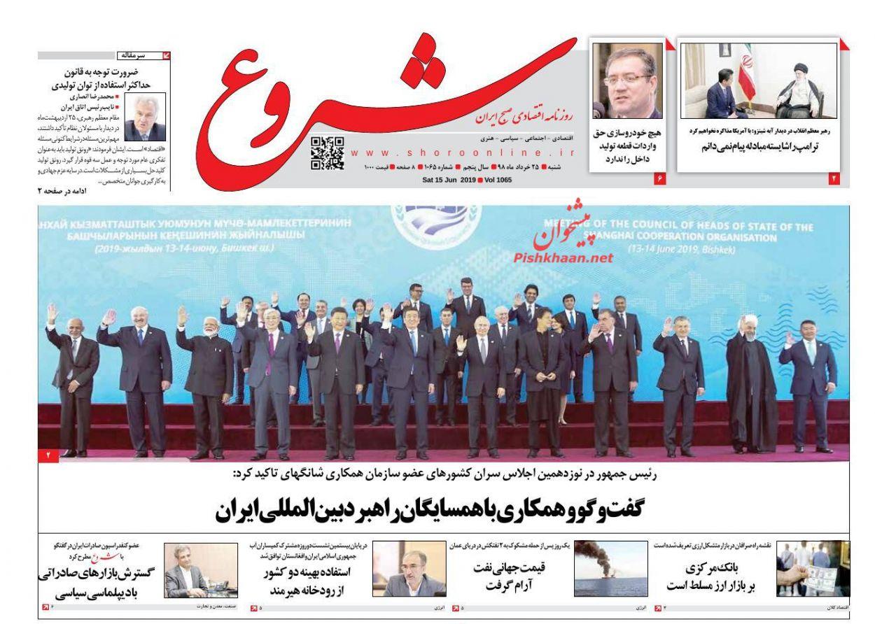 عناوین اخبار روزنامه شروع در روز شنبه ۲۵ خرداد :