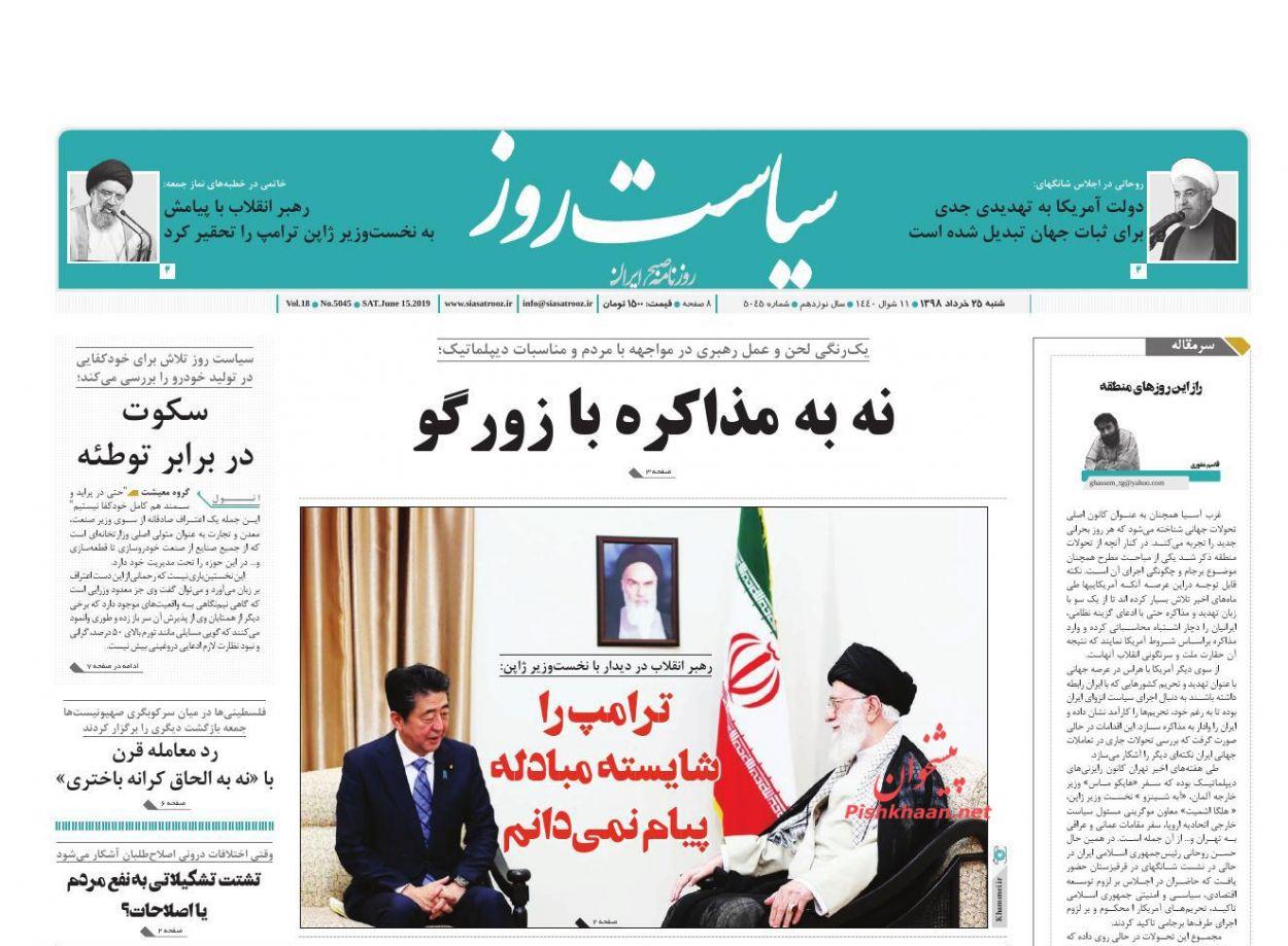 عناوین اخبار روزنامه سیاست روز در روز شنبه ۲۵ خرداد :