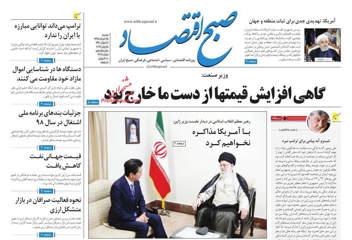 عناوین اخبار روزنامه صبح اقتصاد در روز شنبه ۲۵ خرداد :