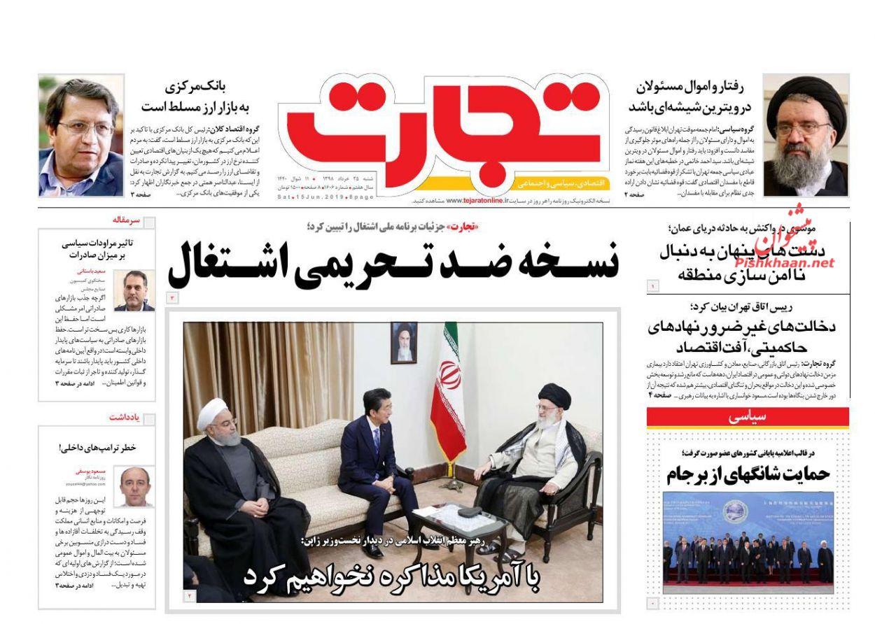 عناوین اخبار روزنامه تجارت در روز شنبه ۲۵ خرداد :