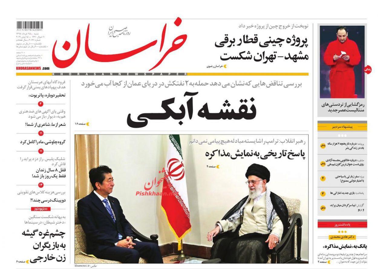 عناوین اخبار روزنامه خراسان در روز شنبه ۲۵ خرداد :