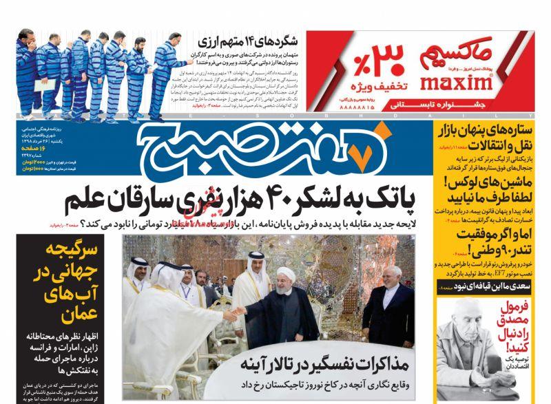 عناوین اخبار روزنامه هفت صبح در روز یکشنبه ۲۶ خرداد