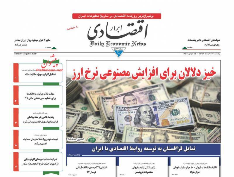 عناوین اخبار روزنامه ابرار اقتصادی در روز یکشنبه ۲۶ خرداد