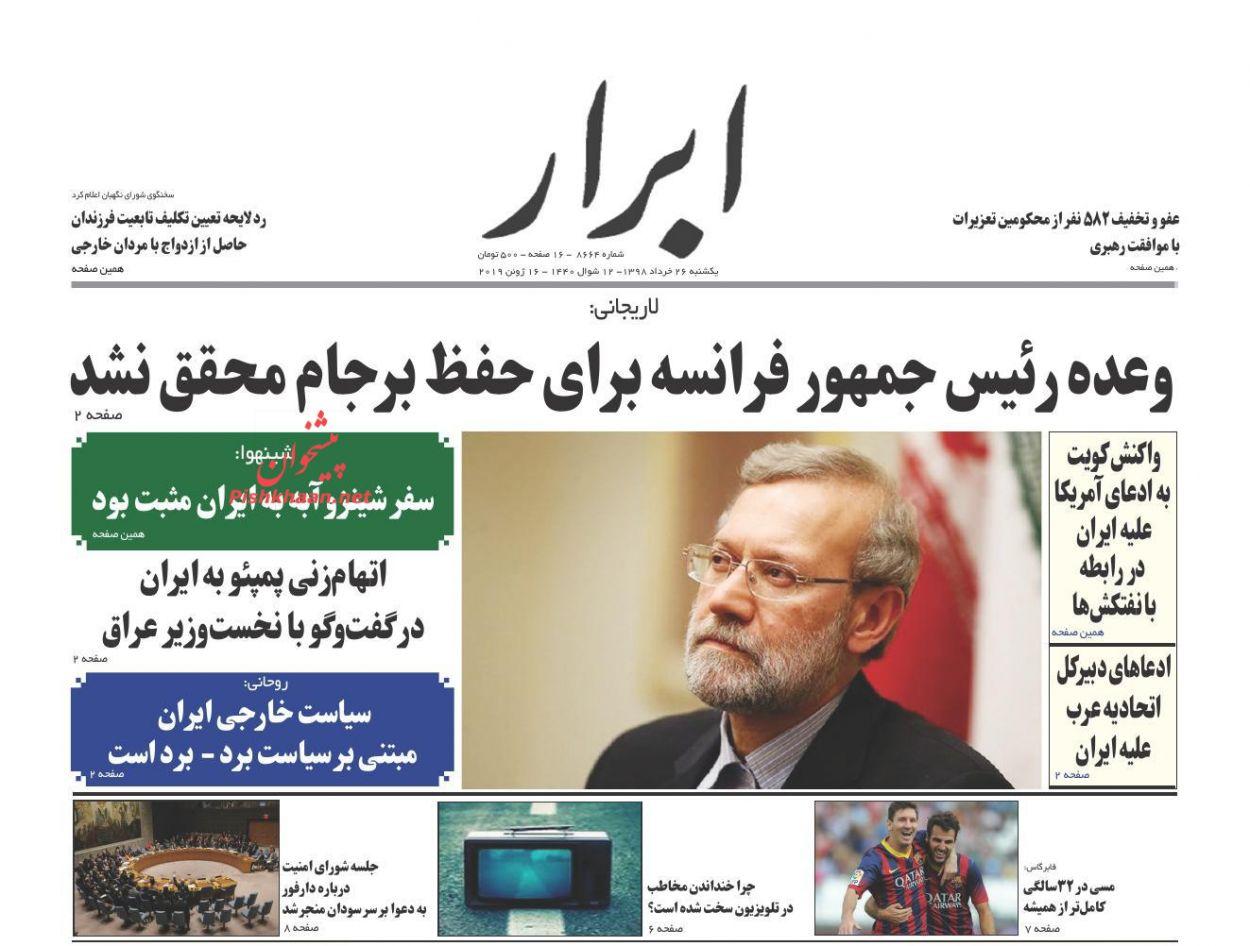عناوین اخبار روزنامه ابرار در روز یکشنبه ۲۶ خرداد :