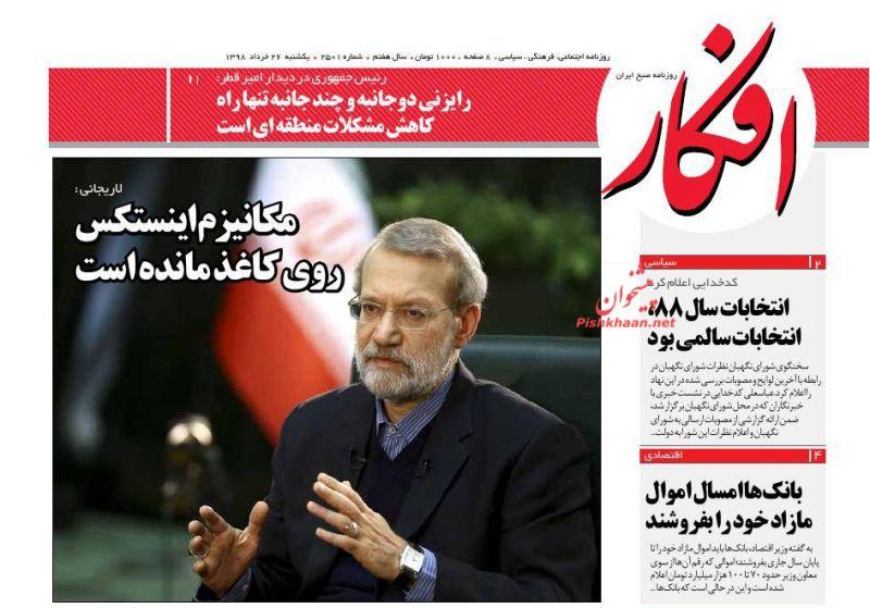 عناوین اخبار روزنامه افکار در روز یکشنبه ۲۶ خرداد