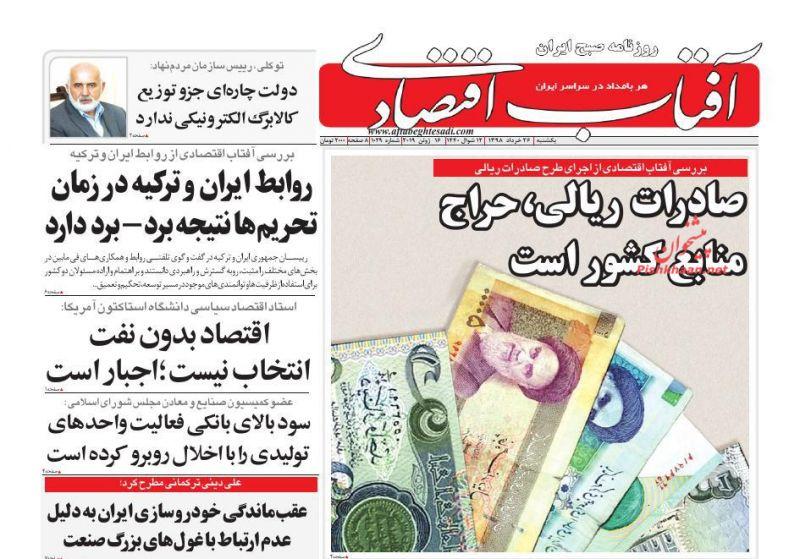 عناوین اخبار روزنامه آفتاب اقتصادی در روز یکشنبه ۲۶ خرداد