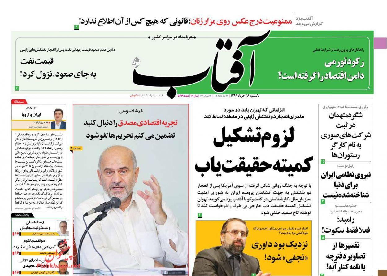 عناوین اخبار روزنامه آفتاب یزد در روز یکشنبه ۲۶ خرداد :