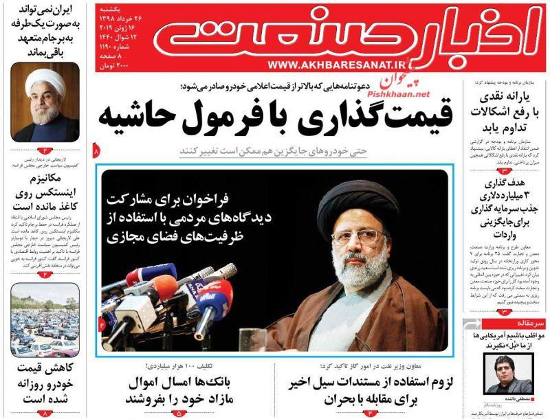 عناوین اخبار روزنامه اخبار صنعت در روز یکشنبه ۲۶ خرداد
