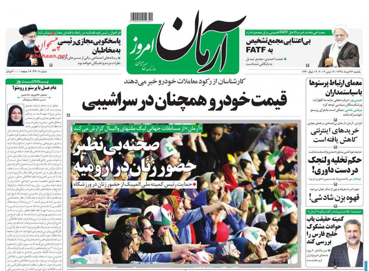 عناوین اخبار روزنامه آرمان امروز در روز یکشنبه ۲۶ خرداد :