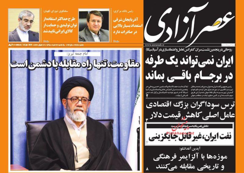 عناوین اخبار روزنامه عصرآزادی در روز یکشنبه ۲۶ خرداد